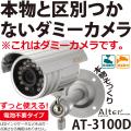 AT-3100D,オルタプラス,家庭用防犯カメラ,本物と同じダミーカメラ,本物と同じダミー,赤外線,ダミーカメラ,見分けがつかない
