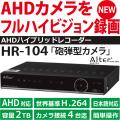 AHDハイブリッドレコーダー,AH-104,AHD対応,フルハイビジョン,オルタプラス,アナログカメラ対応,操作簡単,日本語対応,