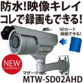 マザーツール,MTW-SD02AHD,カメラ一体型,録画機,SDカード録画,カメラで録画できる,防犯カメラ,防水,録画機能付,SDカード,
