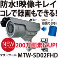 マザーツール,MTW-SD02FHD,カメラ一体型,録画機,SDカード録画,カメラで録画できる,防犯カメラ,防水,録画機能付,SDカード,