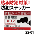 SS-01,防犯ステッカー,オルタプラス,防犯カメラ,貼るだけ,防犯対策