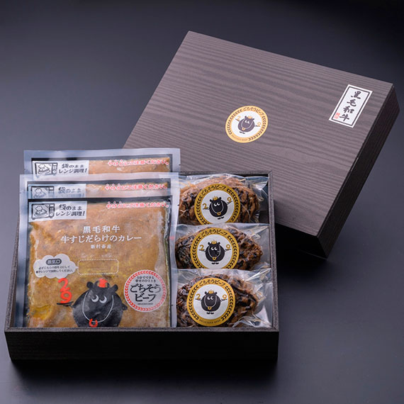 黒毛和牛ハンバーグカレーセット(3食) 【ギフト用】
