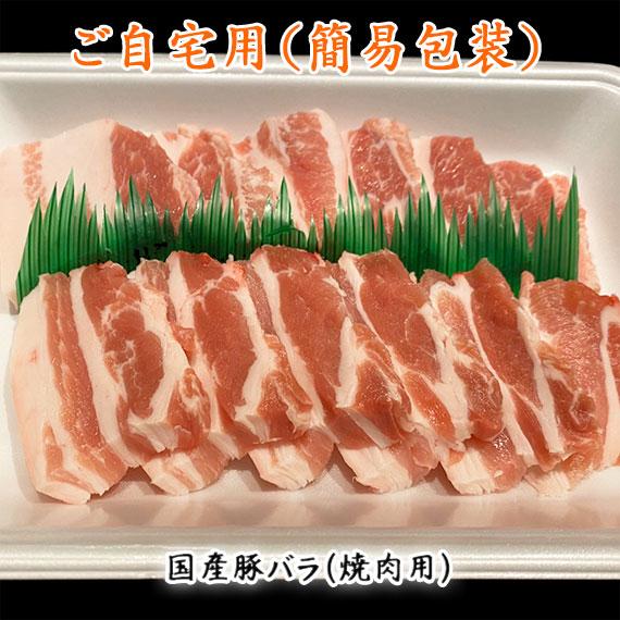 国産豚バラ(焼肉用)