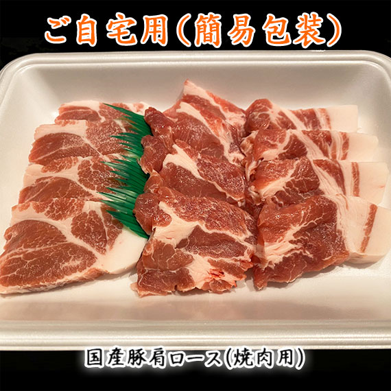国産豚肩ロース(焼肉用)
