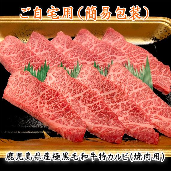 鹿児島県産極黒毛和牛特カルビ(焼肉用)