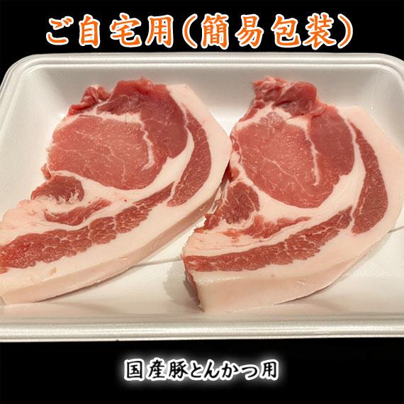 国産豚とんかつ用