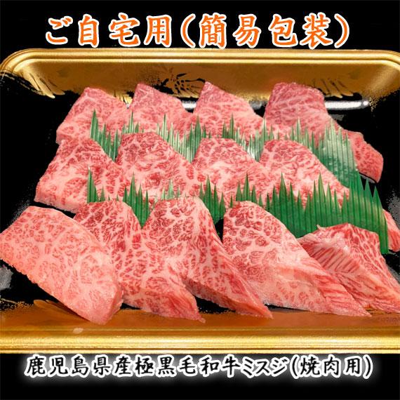 鹿児島県産極黒毛和牛ミスジ(焼肉用)