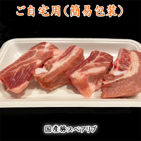 国産豚スペアリブ