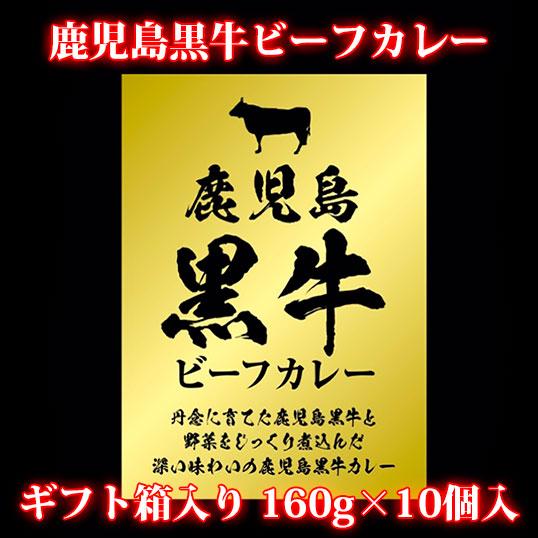 鹿児島黒牛ビーフカレー ギフト箱入り 160g×10個 常温便発送