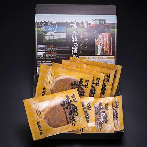 特製 味噌漬け~鹿児島県産豚使用~ 約100g×8枚入 【ギフト用】