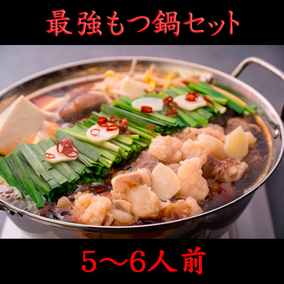 「元祖もつ鍋博多屋」×「生肉専門店新村畜産」最強もつ鍋セット(5~6人前)