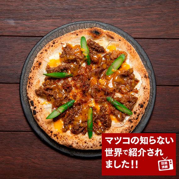 【冷凍】特製旨辛ダレの黒毛和牛ピザ