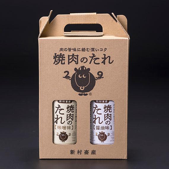 新村畜産 焼肉のたれ【味噌・醤油味】2本セット