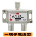 【ソリッド】同軸ケーブル用 2分配 【片電通型】 地デジ・BS・CSデジタル 10-2602MHz対応 [#4202FS-P] 室内用 分配器【SOLID アンテナ部品】