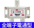 【ソリッド】同軸ケーブル用 2分配 【全電通型】 地デジ・BS・CSデジタル 10-2602MHz対応 [#4202FS-AP] 室内用 分配器【SOLID アンテナ部品】