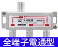 【ソリッド】同軸ケーブル用 3分配 【全電通型】 地デジ・BS・CSデジタル 10-2602MHz対応 [#4203FS-AP] 室内用 分配器【SOLID アンテナ部品】