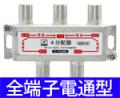 【ソリッド】同軸ケーブル用 4分配 【全電通型】 地デジ・BS・CSデジタル 10-2602MHz対応 [#4204FS-AP] 室内用 分配器【SOLID アンテナ部品】