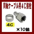 4C接栓 標準リングタイプ 10組 ★2600MHz対応★【FP-4】