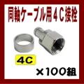 4C接栓 標準リングタイプ 100組 ★2600MHz対応★【FP-4】