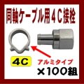 4C接栓 アルミリングタイプ 100組 ★2600MHz対応★【FP-4】