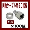 5C接栓 標準リングタイプ 100組 ★2600MHz対応★【FP-5】