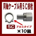 5C接栓 アルミリングタイプ 10組 ★2600MHz対応★【FP-5】