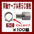 5C接栓 アルミリングタイプ 100組 ★2600MHz対応★【FP-5】