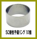 5C接栓 標準予備リング 10個 【FP-5用】