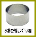 5C接栓 標準予備リング 100個 【FP-5用】