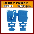 【ソリッド】LANコネクタ保護カバー #9810-BL 【後付タイプ】 10個入り ブルー【SOLID アンテナ部品】