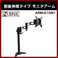 【NBROS】前後伸縮タイプ 机用 液晶 モニタアーム ARM-010M1 長尾製作所 液晶アーム