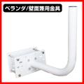 アンテナ用取付金具 【ミニー 】BKW-50 ベランダ 壁面兼用 取付金具