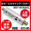 【ソリッド】BS・CSラインブースター (20dB) #BST-BCS20L 室内用 BSブースター CSブースター BSアンテナ CSアンテナ【SOLID アンテナ部品】