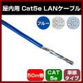 【ソリッド】屋内用 Cat5e LANケーブル 50m巻 8極8芯 単線【#CML-C5E50M】【SOLID アンテナ部品】