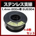 ステンレス支線 【4巻】 ボビン巻 1.4mm 200m巻 SUS304 アンテナ ソーラー 支線 ステンレス ステンレス線 HS0014B