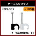 【ソリッド】同軸ケーブル φ5-7ケーブルクリップ 100個 #KCC-507【1袋】【SOLID アンテナ部品】