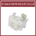 【ソリッド】RJ45用 ツールレス CAT6 モジュラージャック【#LAN-C6TLMJ】【SOLID アンテナ部品】