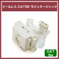 【ソリッド】RJ45用 ツールレス CAT5E モジュラージャック【#LAN-TLMJC5E】【SOLID アンテナ部品】