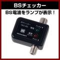 【ミニー】BSチェッカー MLC-BS 簡単に通電確認と受信の確認ができます