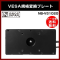【NBROS】VESA規格変換プレート NB-VS1020 長尾製作所