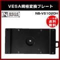 【NBROS】VESA規格変換プレート NB-VS1020H 長尾製作所