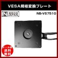 【NBROS】VESA規格変換プレート NB-VS7510 長尾製作所