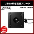 【NBROS】VESA規格変換プレート NB-VS7510H 長尾製作所