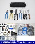 【取寄せ商品】プロサポート PSC-00064 【第二種電気工事士】 工具(PS-22)・器具・ケーブル(3回)3点セット(28年版)
