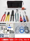 【取寄せ商品】プロサポート PSC-00066 【第二種電気工事士】 工具(PS-24)・器具・ケーブル(1回)3点セット(28年版)