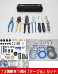 【取寄せ商品】プロサポート PSC-00068 【第二種電気工事士】 工具(PS-22)・器具・ケーブル(1回)3点セット(28年版)