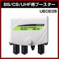 【マスプロ電工】 UBCB35 BS/CS/地デジ用 BSブースター CSブースター アンテナブースター