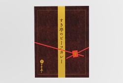 すき亭ビーフカレー 1箱