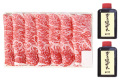 すき焼セット(ロース)・すき焼セット(肩ロース)