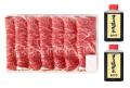 すき焼セット(上ロース肉)